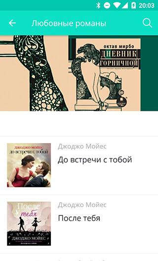 Книги бесплатно без интернета скриншот 4