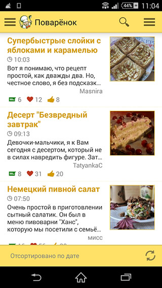 Recipes in Russian скриншот 1