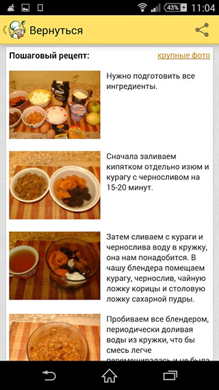 Recipes in Russian скриншот 2