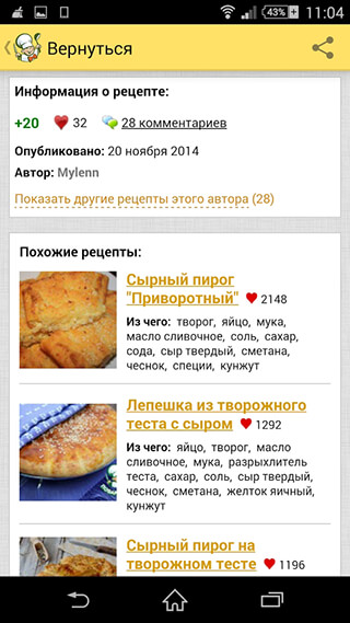 Recipes in Russian скриншот 3