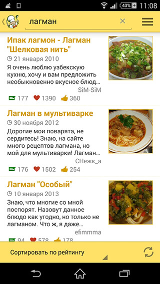 Recipes in Russian скриншот 4