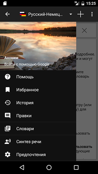 Offline Dictionaries скриншот 1