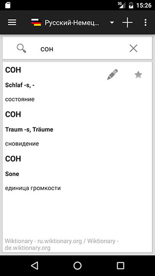 Offline Dictionaries скриншот 2