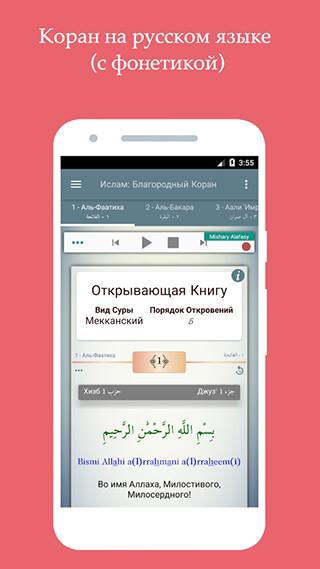 Islam: The Noble Quran скриншот 2