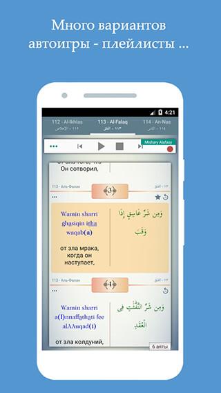 Islam: The Noble Quran скриншот 4