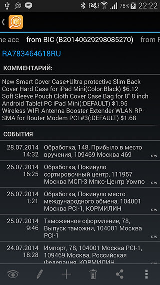 TrackChecker Mobile скриншот 4