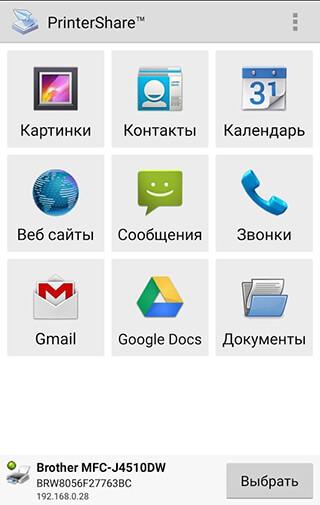 Mobile Print: PrinterShare скриншот 1