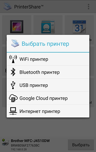 Mobile Print: PrinterShare скриншот 2