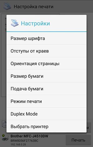 Mobile Print: PrinterShare скриншот 4