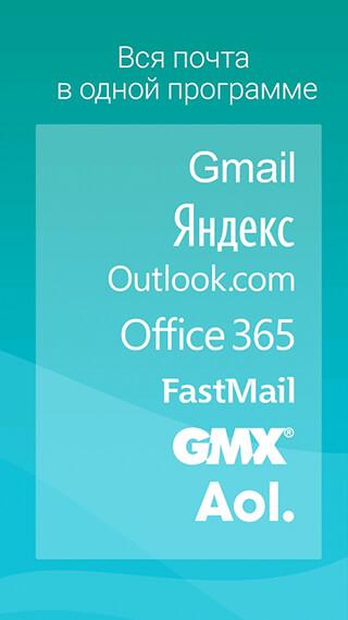Aqua Mail: Email App скриншот 2
