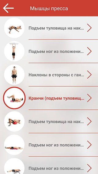 Fitness and Bodybuilding скриншот 2