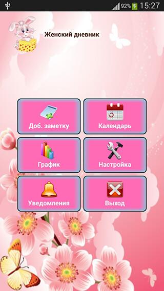 Woman Diary: Calendar скриншот 1