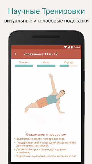 Seven: 7 Minute Workout Training Challenge скриншот 2