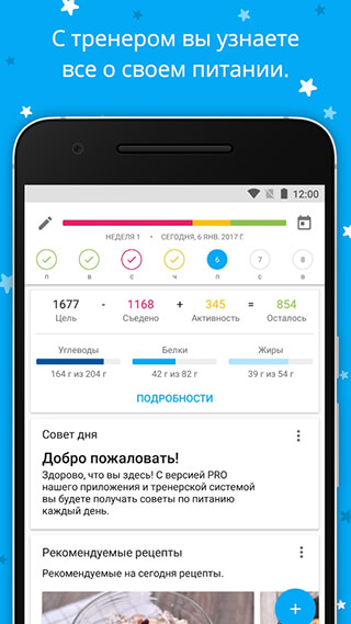 YAZIO: Calorie Counter скриншот 2