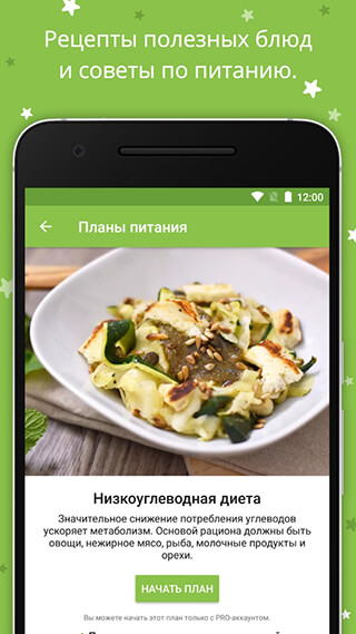 YAZIO: Calorie Counter скриншот 3