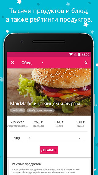 YAZIO: Calorie Counter скриншот 4