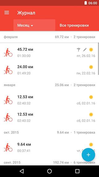 Runtastic Road Bike Cycling GPS Tracker скриншот 2
