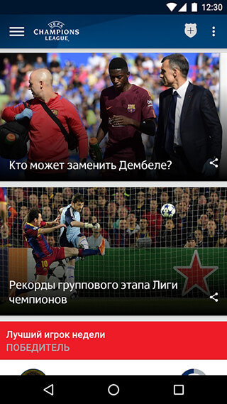 UEFA Champions League скриншот 1