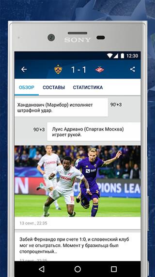UEFA Champions League скриншот 2