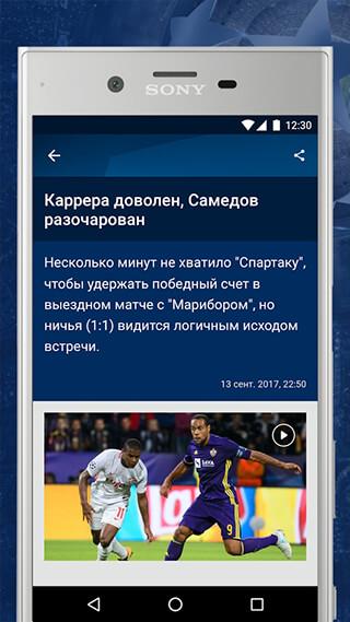 UEFA Champions League скриншот 3