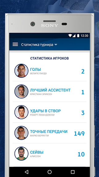 UEFA Champions League скриншот 4