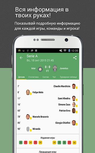 All Goals: Football Live Scores скриншот 3