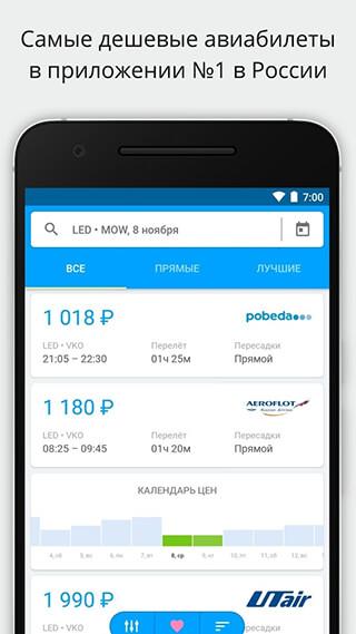 Aviasales: Авиабилеты дешево скриншот 1