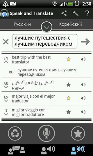Translator Speak and Translate скриншот 2