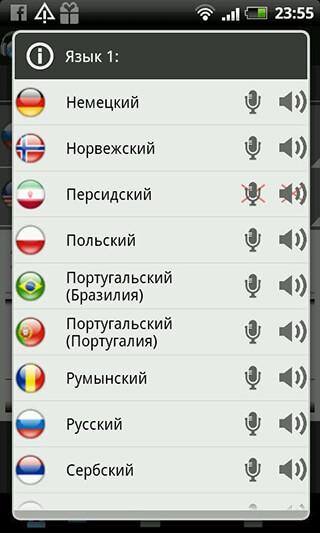 Translator Speak and Translate скриншот 4