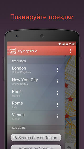 CityMaps2GoPlan Trips Travel Guide Offline Maps скриншот 3