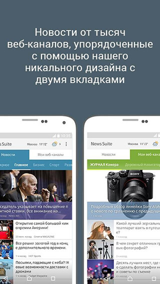 News Suite by Sony скриншот 1