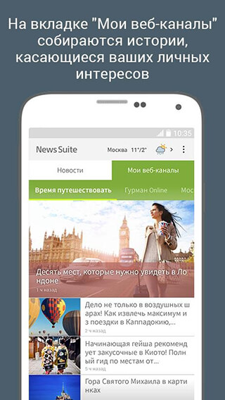 News Suite by Sony скриншот 3