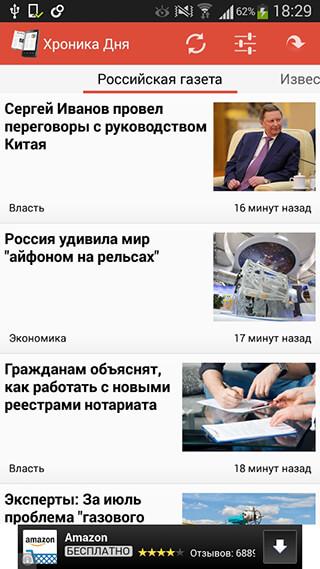 Fast News скриншот 1