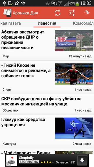 Fast News скриншот 3