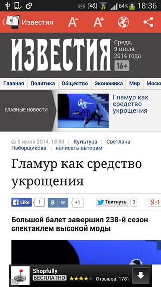 Fast News скриншот 4