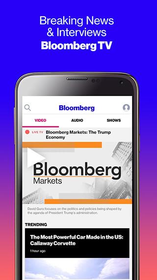 Bloomberg скриншот 4