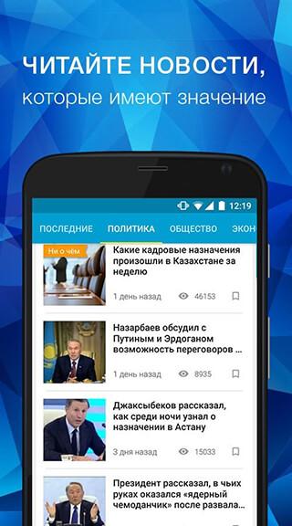 NUR.KZ: Kazakhstan News скриншот 2