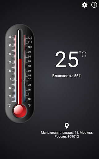 Thermometer++ скриншот 1