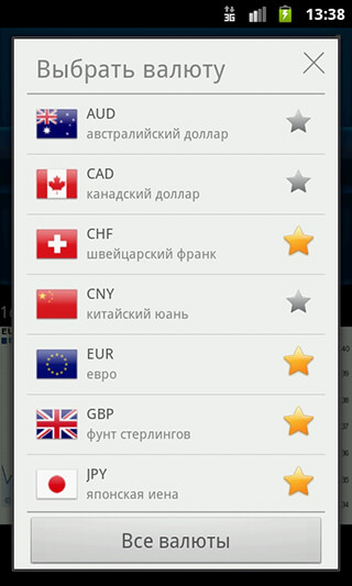 Easy Currency Converter скриншот 2