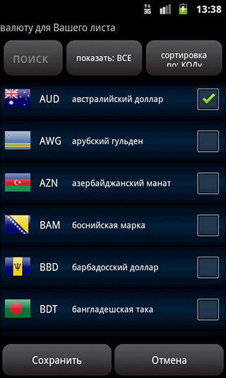 Easy Currency Converter скриншот 3