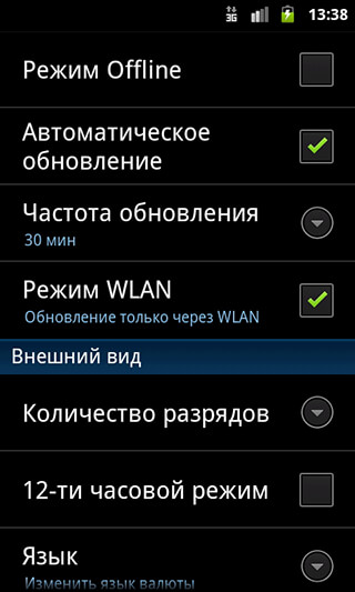 Easy Currency Converter скриншот 4