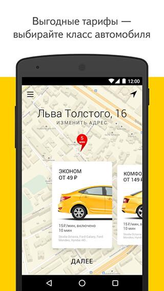 Yandex.Taxi скриншот 1
