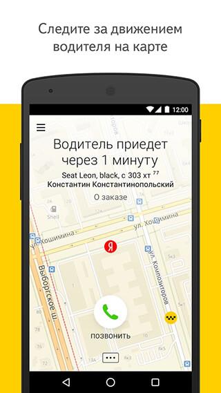 Yandex.Taxi скриншот 2
