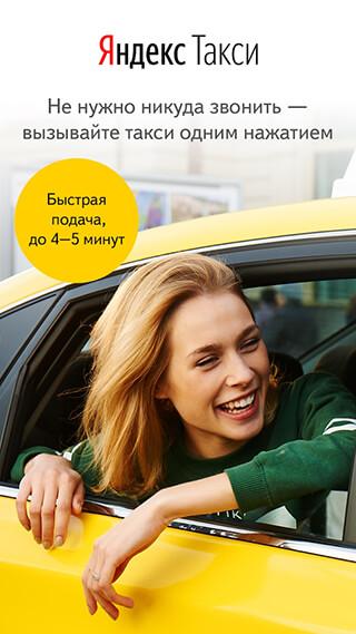 Yandex.Taxi скриншот 3