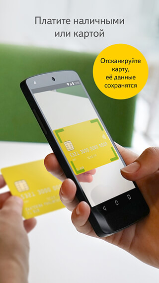 Yandex.Taxi скриншот 4
