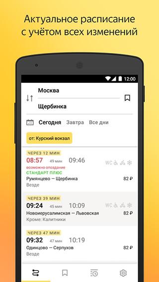 Yandex.Trains скриншот 1