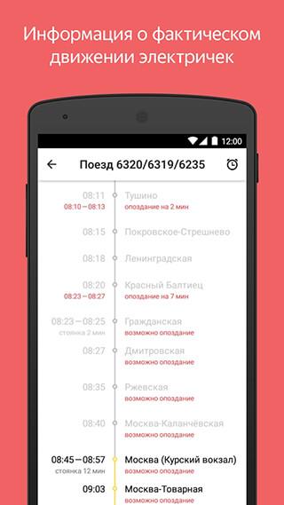 Yandex.Trains скриншот 2