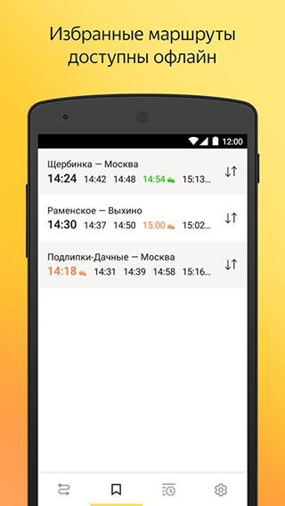 Yandex.Trains скриншот 3
