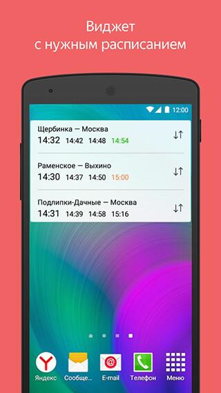 Yandex.Trains скриншот 4