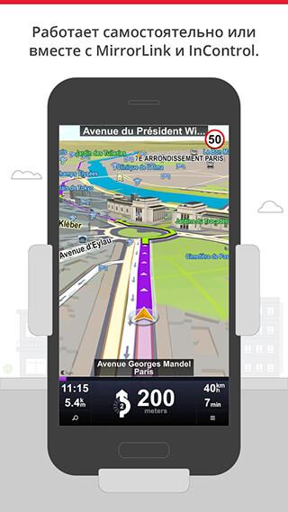 Sygic Car Navigation скриншот 2